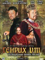 Генрих VIII – эротические сцены