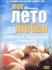 Мое лето любви – эротические сцены