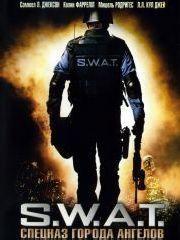 S.W.A.T.: Спецназ города ангелов – эротические сцены