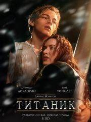 Титаник – эротические сцены