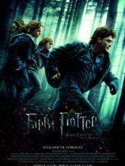Гарри Поттер и Дары Смерти: Часть I – эротические сцены