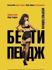 Непристойная Бэтти Пейдж – эротические сцены
