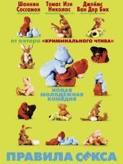 Тереза Уайман В Кровавой Ванне – Правила Секса (2002)