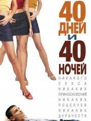40 дней и 40 ночей – эротические сцены