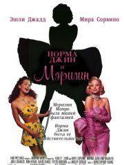 Норма Джин и Мэрилин – эротические сцены