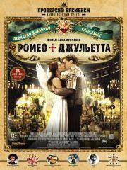 Ромео + Джульетта – эротические сцены