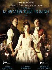 Королевский роман – эротические сцены