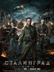 Сталинград – эротические сцены