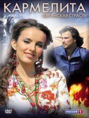 Кармелита: Цыганская страсть – эротические сцены