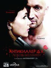 Антикиллер Д.К: Любовь без памяти – эротические сцены