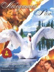 Лебединый рай – эротические сцены
