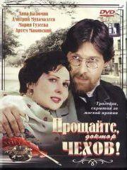 Прощайте, доктор Чехов! – эротические сцены