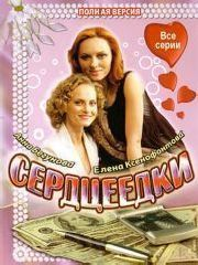 Сердцеедки (Россия) – эротические сцены