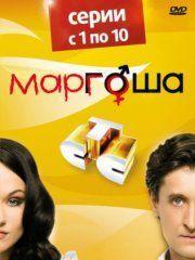 Маргоша – эротические сцены