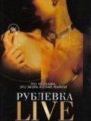 Рублевка Live – эротические сцены