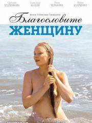 Агния Кузнецова В Трусиках – Пара Гнедых (2009)
