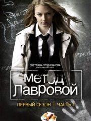 Метод Лавровой – эротические сцены