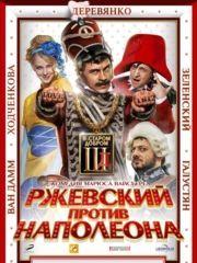 Ржевский против Наполеона – эротические сцены