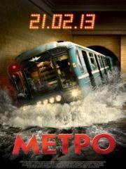 Метро – эротические сцены