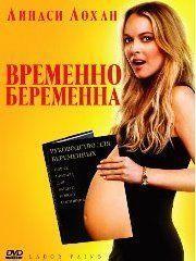 Временно беременна – эротические сцены