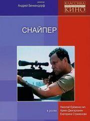 Снайпер – эротические сцены