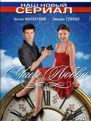 Часы любви – эротические сцены