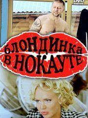 Боксеры предпочитают блондинок – эротические сцены