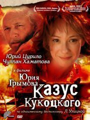 Казус Кукоцкого – эротические сцены