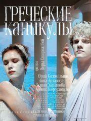 Греческие каникулы – эротические сцены