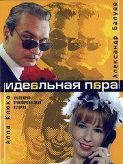 Идеальная пара (Россия) – эротические сцены