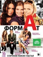 Формат А4 – эротические сцены