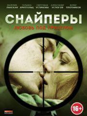 Снайперы: Любовь под прицелом – эротические сцены