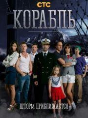 Корабль (2013) – эротические сцены