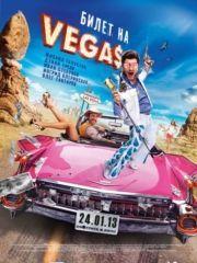 Билет на Vegas – эротические сцены