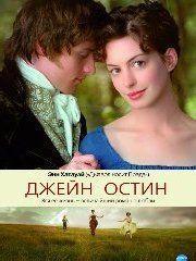 Джейн Остин – эротические сцены