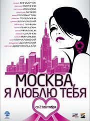 Москва, я люблю тебя! – эротические сцены
