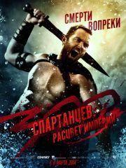 300 спартанцев: Расцвет империи – эротические сцены
