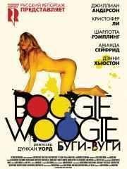Буги-вуги – эротические сцены