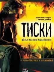 Тиски – эротические сцены