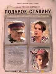 Подарок Сталину – эротические сцены