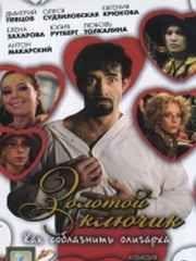 Золотой ключик (Россия) – эротические сцены
