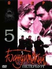 Бандитский Петербург 5: Опер – эротические сцены