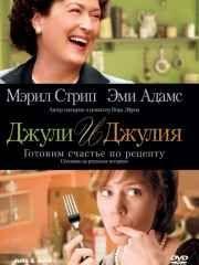 Джули и Джулия: Готовим счастье по рецепту – эротические сцены