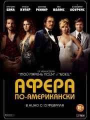 Афера по-американски – эротические сцены