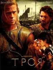Троя – эротические сцены