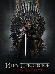 Игра престолов – эротические сцены