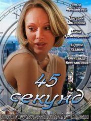 45 секунд – эротические сцены