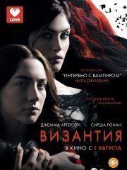 Византия – эротические сцены