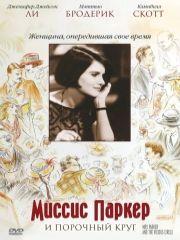 Миссис Паркер и порочный круг – эротические сцены