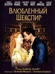 Влюбленный Шекспир – эротические сцены